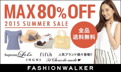 2015 SUMMER SALE|ファッションウォーカー
