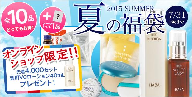 HABA ONLINE/夏の福袋登場♪ネット限定プレゼント付き!