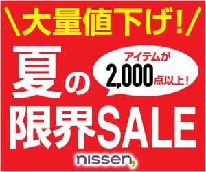ニッセン夏の限界セール