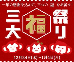 インナー・肌着・下着通販のGUNZE(グンゼ)【公式通販】 三大服祭り