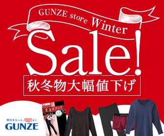 インナー・肌着・下着通販のGUNZE(グンゼ)【公式通販】 Winter Sale