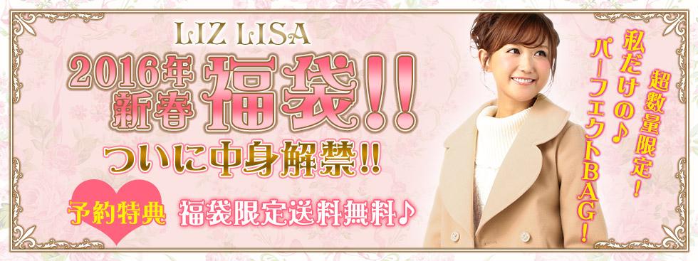 LIZ LISA 2016 福袋  Tokyo Kawaii Life (トウキョウ カワイイ ライフ)