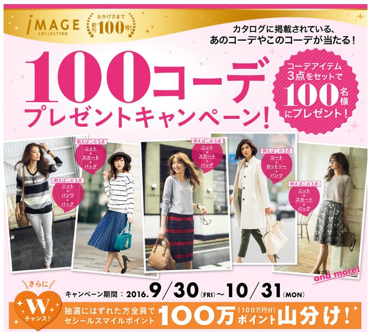 おかげさまで創刊100号!100コーデプレゼントキャンペーン! | レディース通販のイマージュネット