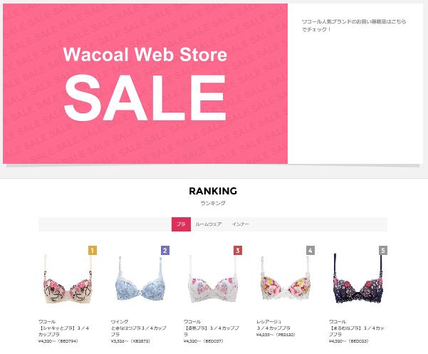 ワコール公式ウェブストアのセールページ。いまだけお買い得商品が盛りだくさん!